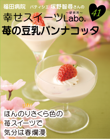 苺の豆乳パンナコッタ
