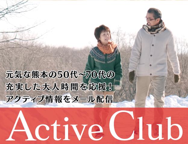 アクティブクラブ