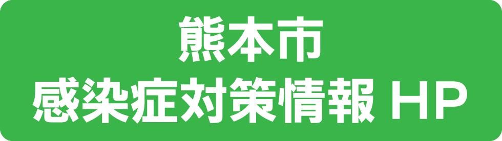 熊本 市 ホームページ